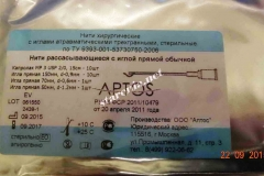 niti-aptos-03