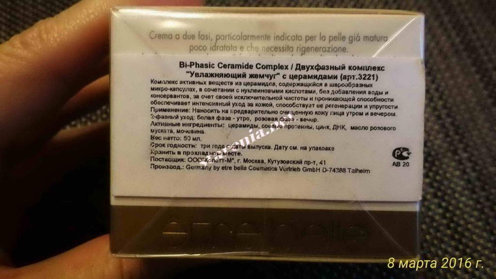 Bi-Phasic Ceramide Complex