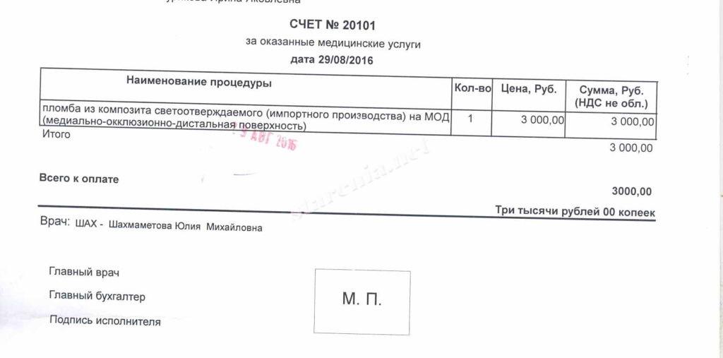Счет на оплату медицинских услуг