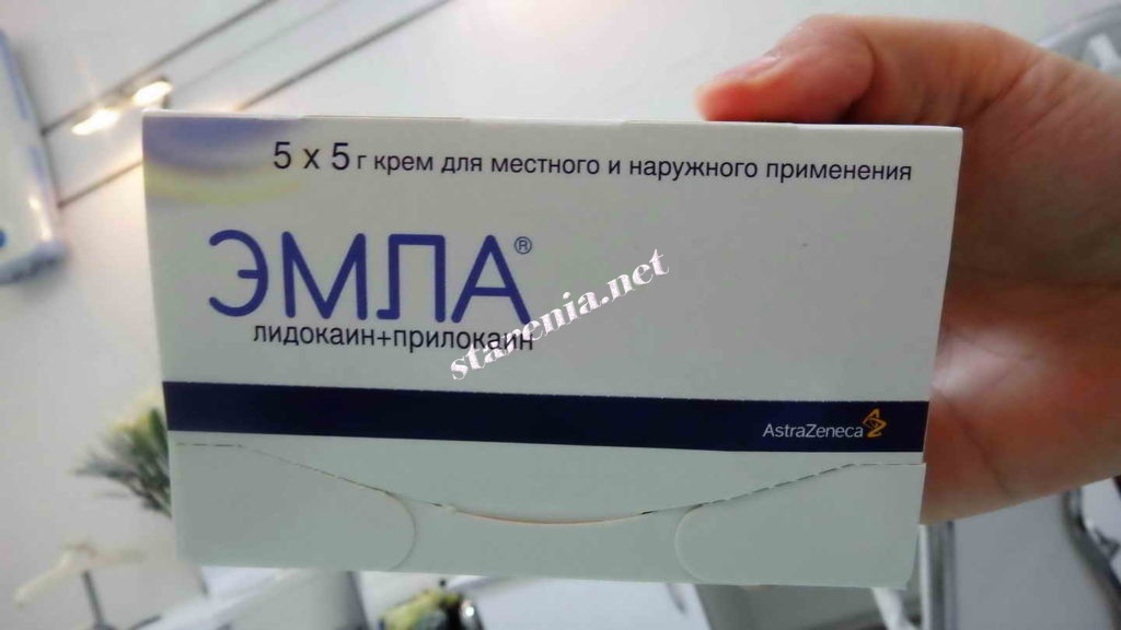 ЭМЛА - анестетик, применяемый в косметологии