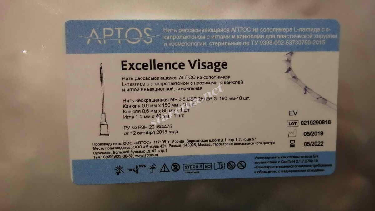 Нити Aptos Excellence Visage